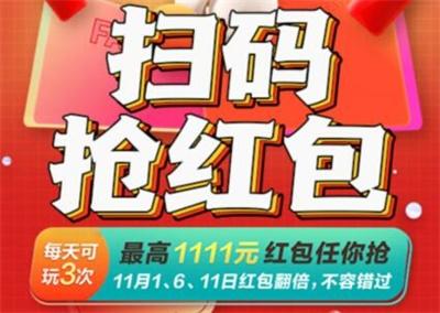 """京东""""双11""""红包,每天三次最高可领1111元"""