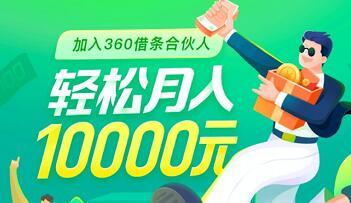 360借条:正规借贷平台,免费招募合伙人