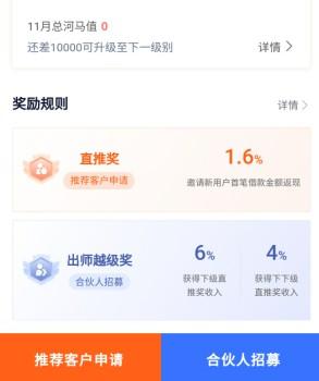 河马推:平安新一贷快贷产品推广返佣平台