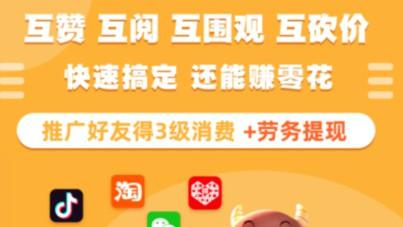 云享社区手机任务赚钱平台,赚零用钱不错的选择