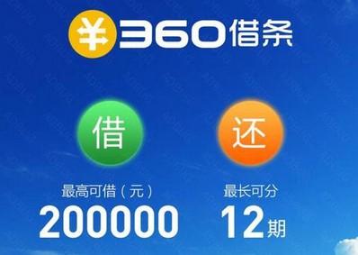 """如何成为""""360借条""""合伙人?如何推广360借条赚钱"""