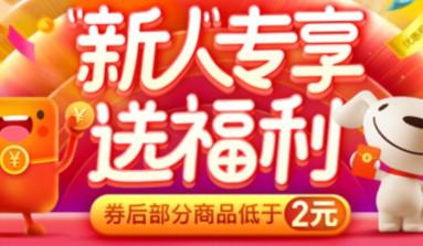 东小店活动,新用户领券1.9元购9.9元实物