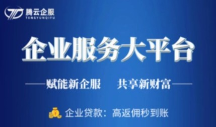 腾云企服贷款推广返佣平台,产品丰富佣金秒结算