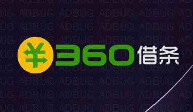360借条查询额度有红包,加盟合伙人推广赚奖励