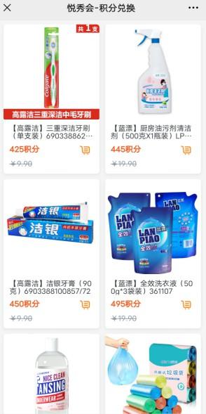悦秀会0元购日用品,如抽纸,洗手液,牙刷,牙膏等
