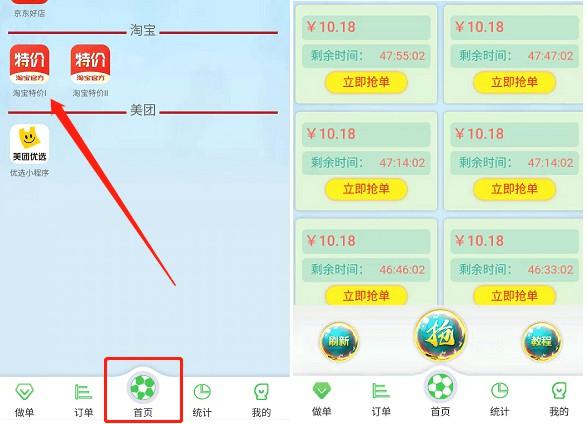 51拉新APP推广平台,淘宝特价版等各类拉新任务佣金高
